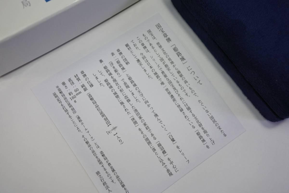 純銀 国宝章牌 姫路城 造幣局製造 約160g 極珍品_画像7