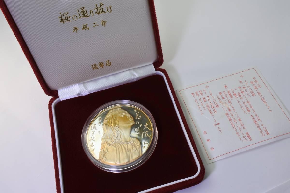 純銀製 平成2年 桜の通り抜け記念メダル 造幣局 純銀 120g 極珍品_画像1