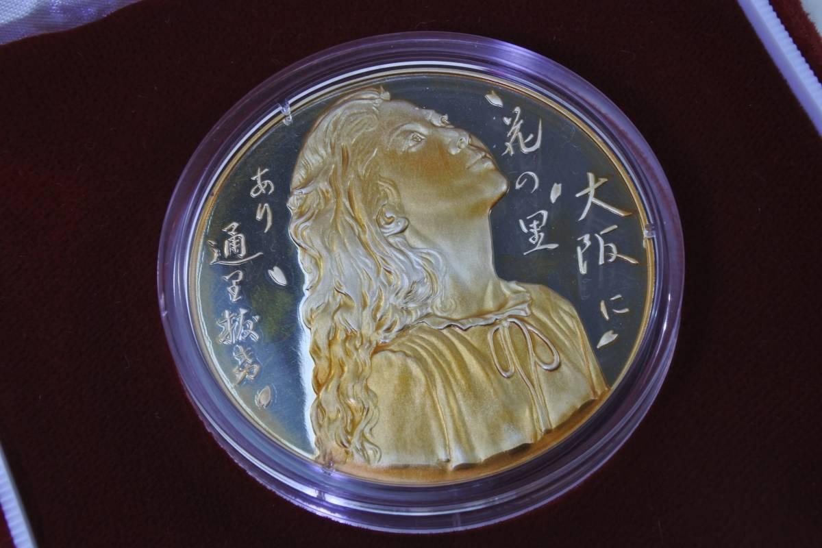 純銀製 平成2年 桜の通り抜け記念メダル 造幣局 純銀 120g 極珍品_画像2