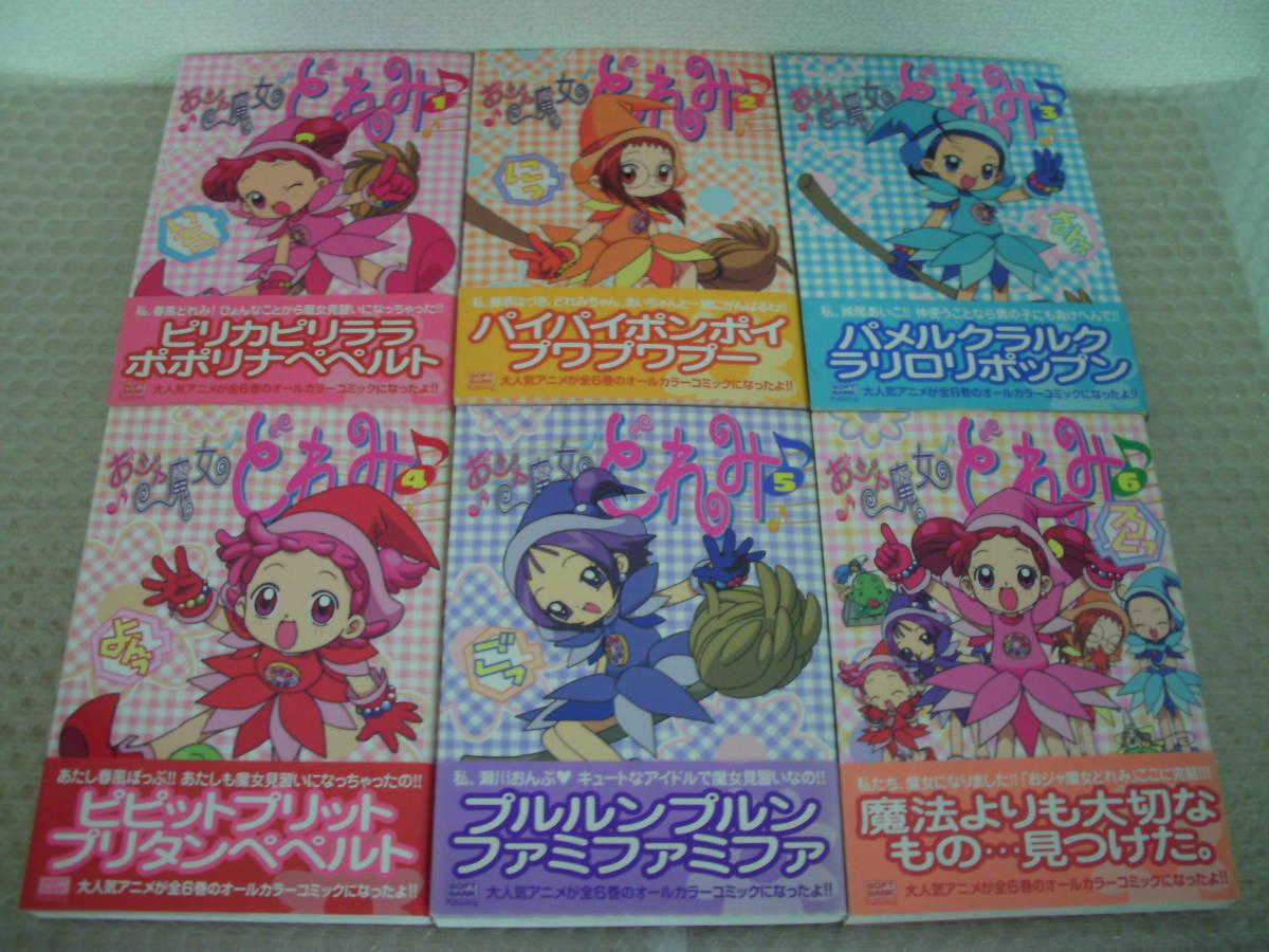 おジャ魔女どれみ ソフトバンク ムック SBアニメコミックス 全6冊フルセット 完結 帯付き 当時品