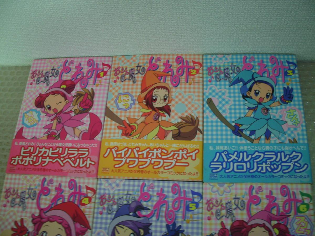 おジャ魔女どれみ ソフトバンク ムック SBアニメコミックス 全6冊フルセット 完結 帯付き 当時品_画像2