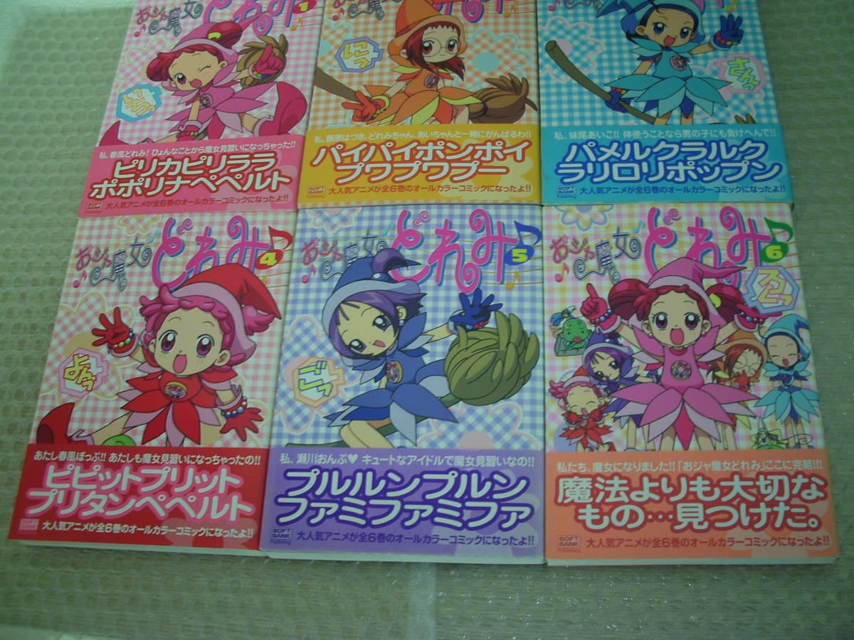 おジャ魔女どれみ ソフトバンク ムック SBアニメコミックス 全6冊フルセット 完結 帯付き 当時品_画像3