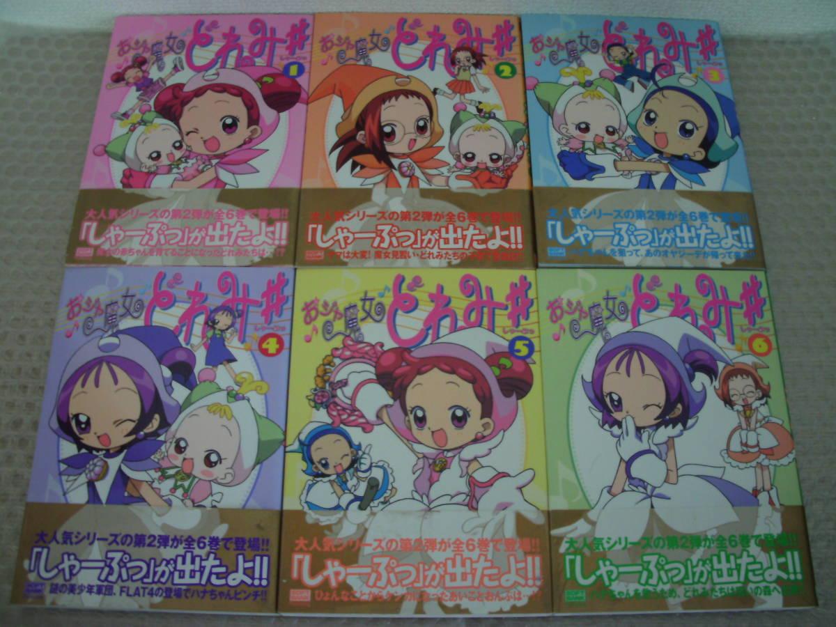 おジャ魔女どれみ# ソフトバンク ムック SBアニメコミックス 全6冊フルセット 完結 帯付き 当時品