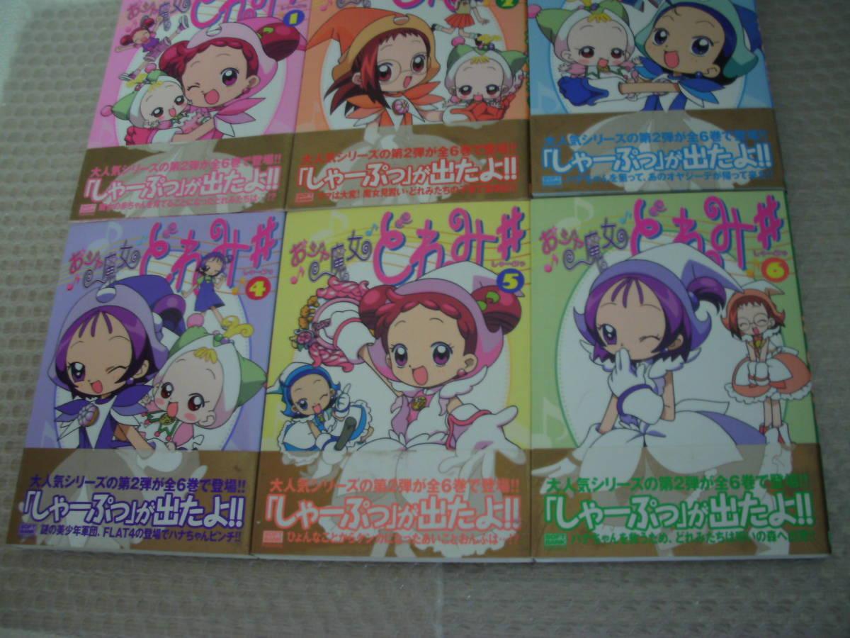 おジャ魔女どれみ# ソフトバンク ムック SBアニメコミックス 全6冊フルセット 完結 帯付き 当時品_画像3