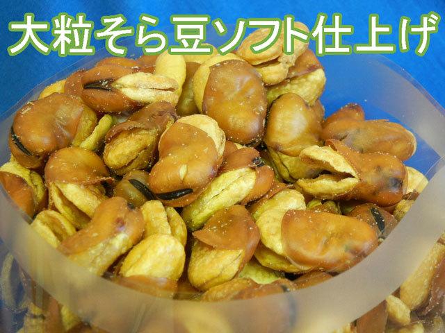 いかり豆(どっさり1kg)特価そら豆のフライおつまみ♪大粒のフライビーンズ旨い珍味ソラ豆はこれ!おつまみフライビーンズ【送料込】_たっぷりの1kg!おつまみそら豆フライ!