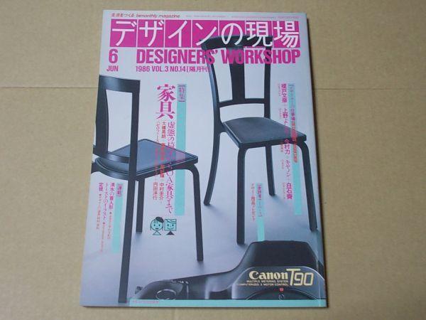L2041 即決 デザインの現場 1986年6月号 No.14 特集/家具 別冊美術手帖_画像1