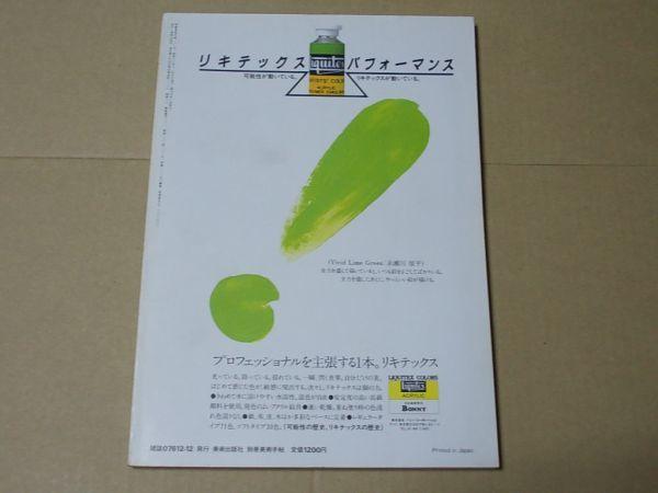 L2038 即決 デザインの現場 1985年12月号 No.11 特集/パッケージ 別冊美術手帖_画像3