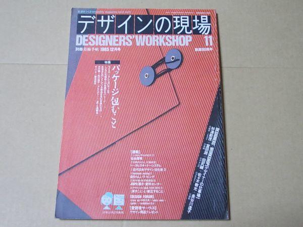 L2038 即決 デザインの現場 1985年12月号 No.11 特集/パッケージ 別冊美術手帖_画像1