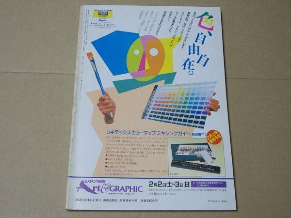 L2033 即決 デザインの現場 1985年2月号 No.6 特集/松下電工 別冊美術手帖_画像3