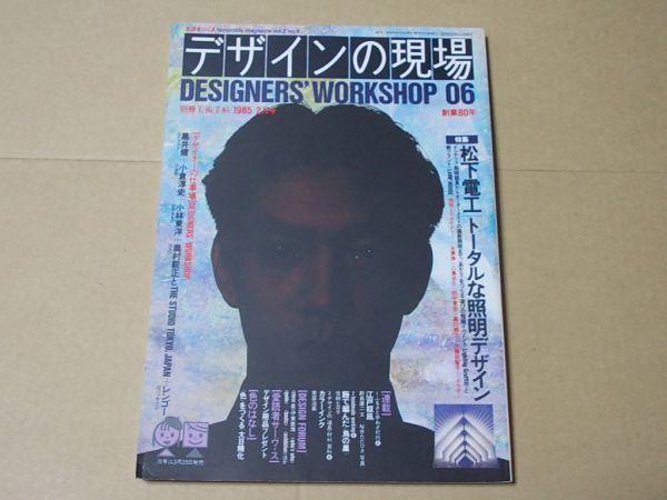 L2033 即決 デザインの現場 1985年2月号 No.6 特集/松下電工 別冊美術手帖_画像1