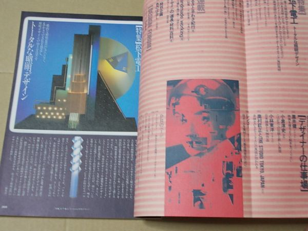L2033 即決 デザインの現場 1985年2月号 No.6 特集/松下電工 別冊美術手帖_画像2