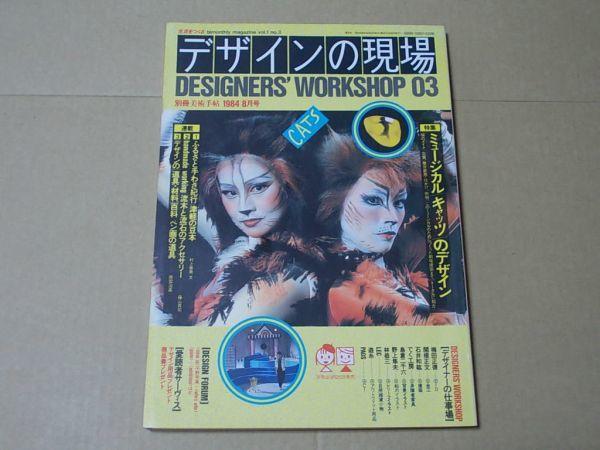 L2030 即決 デザインの現場 1984年8月号 No.3 特集/ミュージカル・キャッツ 別冊美術手帖_画像1