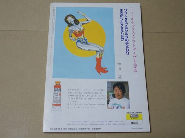 L2030 即決 デザインの現場 1984年8月号 No.3 特集/ミュージカル・キャッツ 別冊美術手帖_画像3
