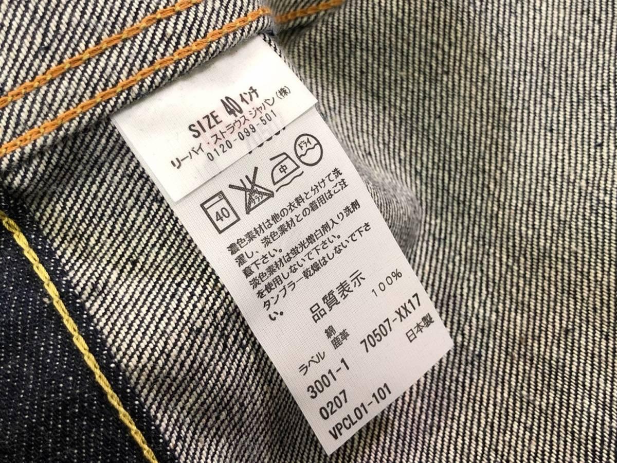 希少 《 Dead Stock / 2007年 / 日本製 》 デッド 【 LEVIS LVC 507XX セカンド デニム ジャケット 40 ビンテージ 】_画像7