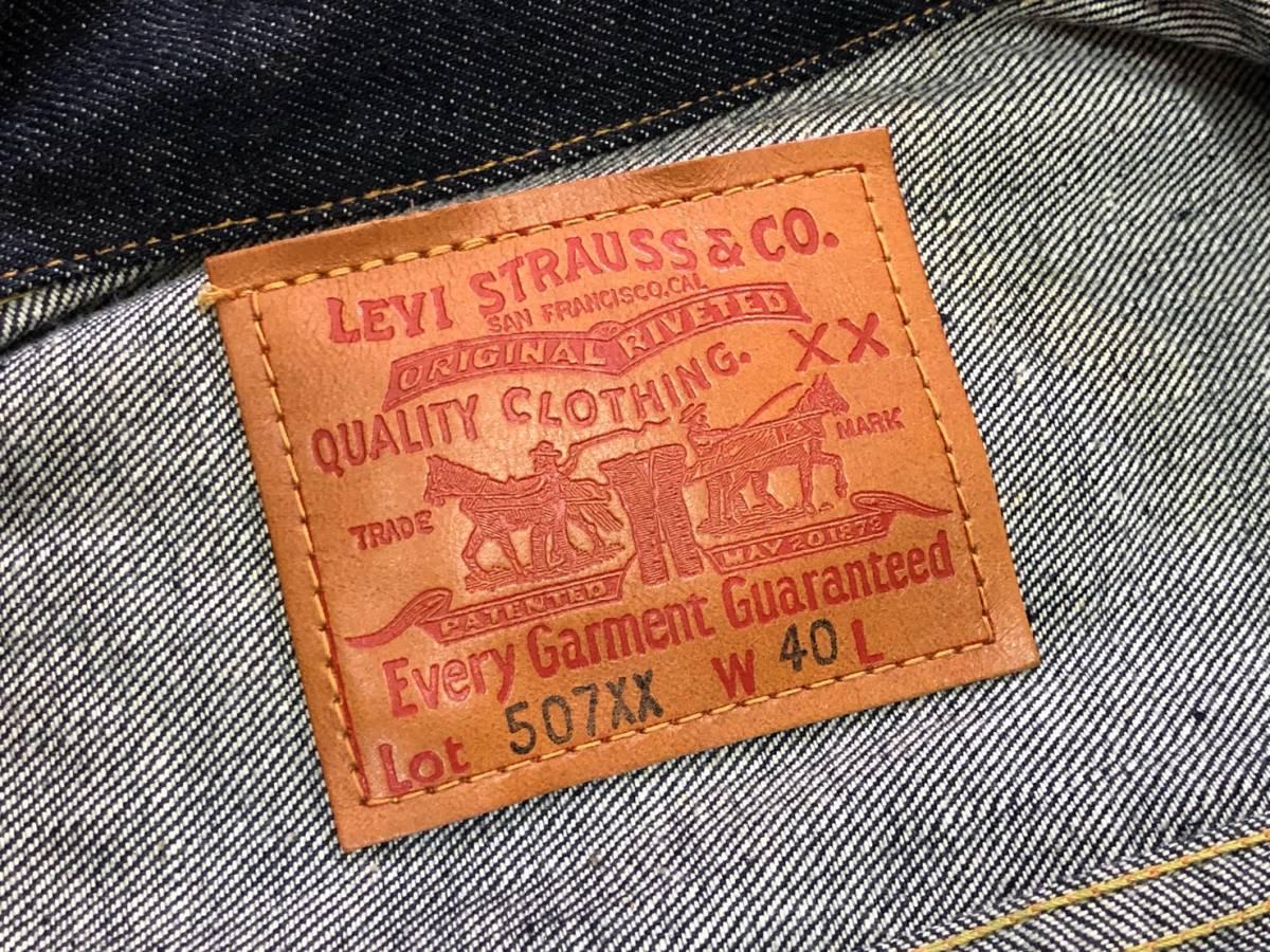希少 《 Dead Stock / 2007年 / 日本製 》 デッド 【 LEVIS LVC 507XX セカンド デニム ジャケット 40 ビンテージ 】_画像8