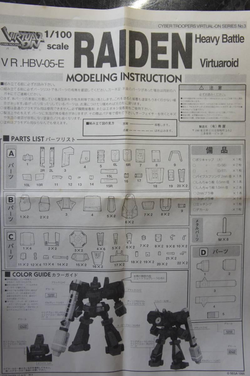 【Kotobukiya(コトブキヤ) 1/100 HBV-05-E RAIDEN(ライデン) 電脳戦機バーチャロン レジン製フルアクションガレージキット 未開封品】_画像9