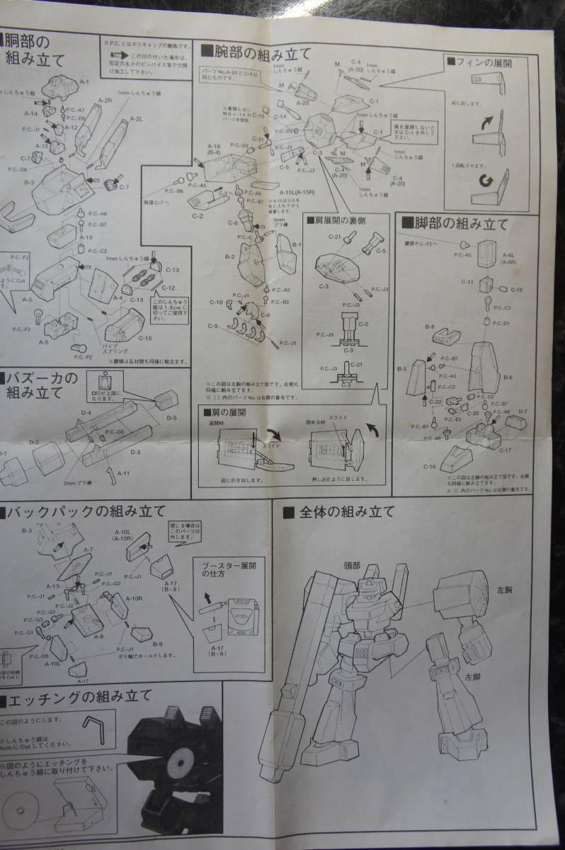 【Kotobukiya(コトブキヤ) 1/100 HBV-05-E RAIDEN(ライデン) 電脳戦機バーチャロン レジン製フルアクションガレージキット 未開封品】_画像10