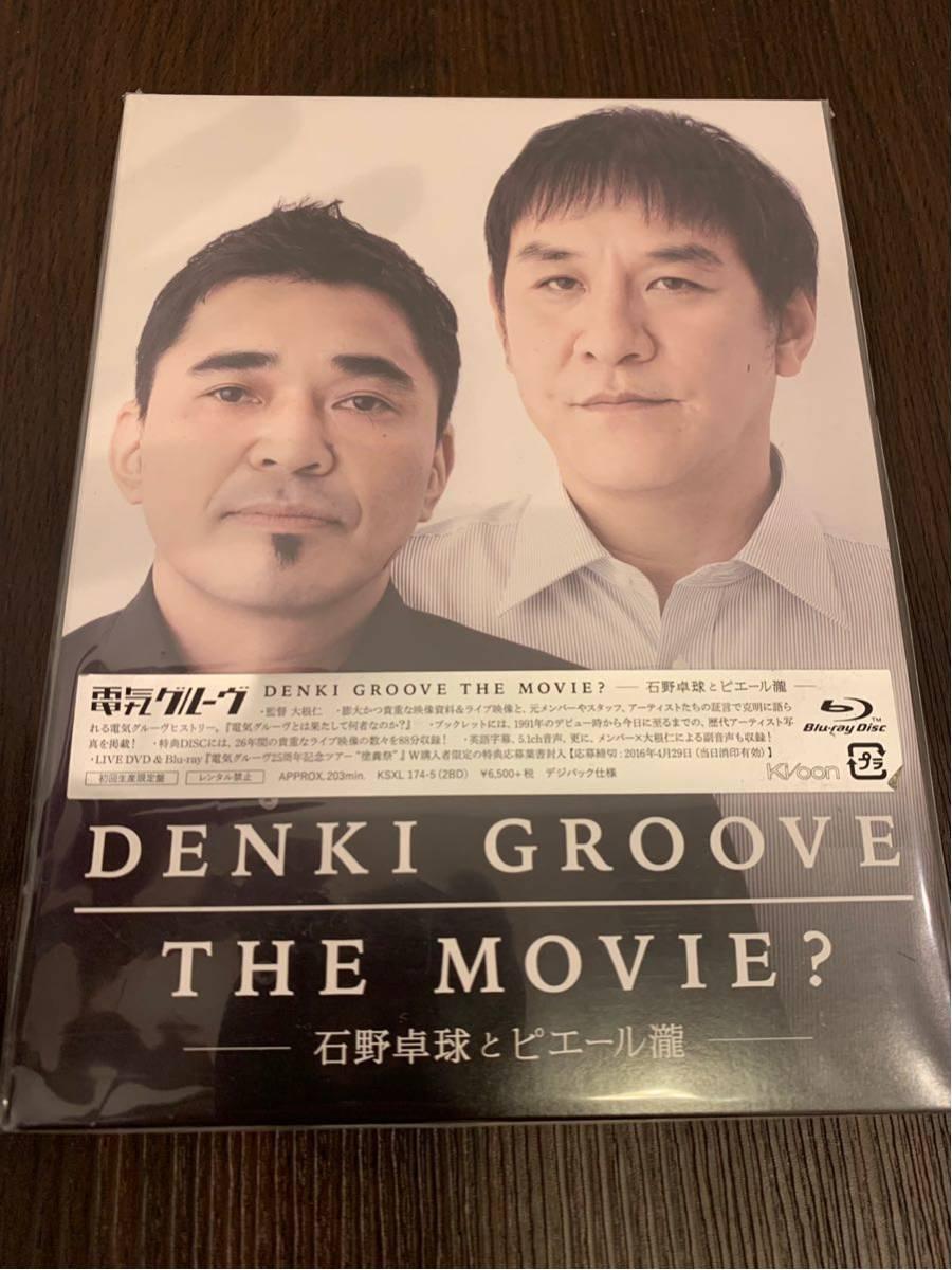電気グルーヴ 石野卓球 初回限定 新品セット Blu-ray dvd