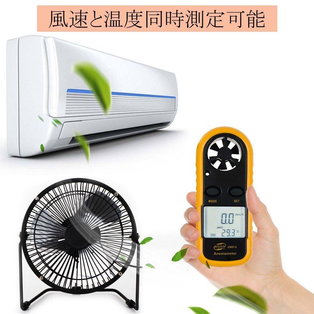 1円 風速計 デジタル 防水 高精度 風力計 風速計測 風量計 ドローン ラジコンヘリ エアコン 天気 気象観測 ダクト 空調 _画像2