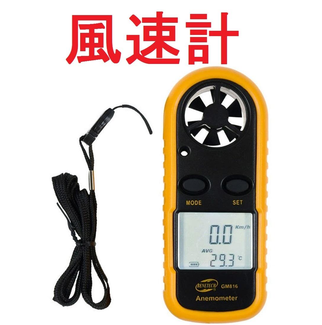 1円 風速計 デジタル 防水 高精度 風力計 風速計測 風量計 ドローン ラジコンヘリ エアコン 天気 気象観測 ダクト 空調
