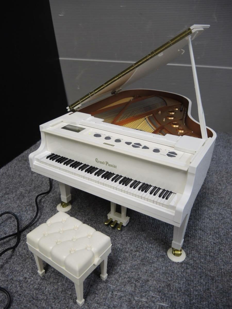 ジャンク◎セガトイズSEGA TOYS☆グランドピアニスト ホワイト☆