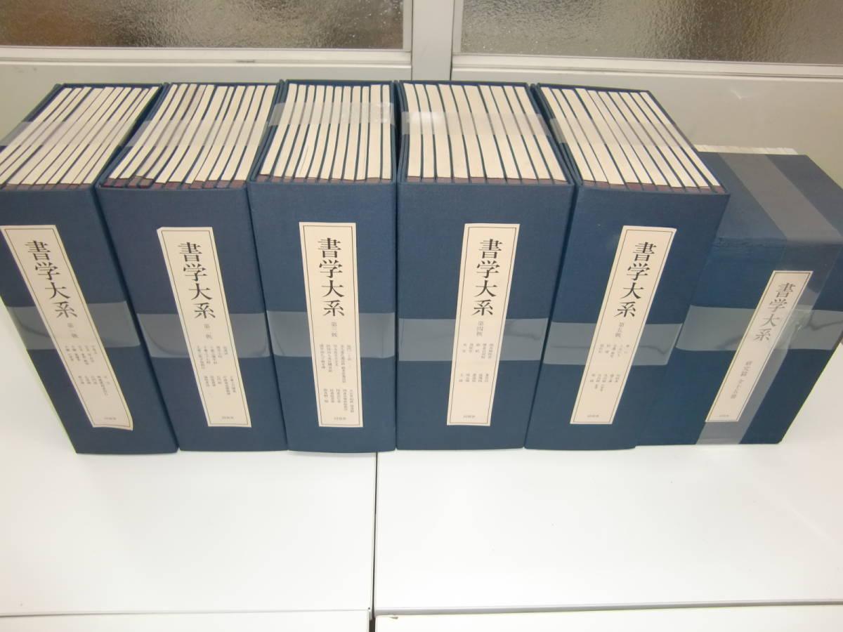 未使用品 書学大系 第1帙-第5帙 全52冊 + 研究篇 15冊 全67冊セット 定価 228,000円