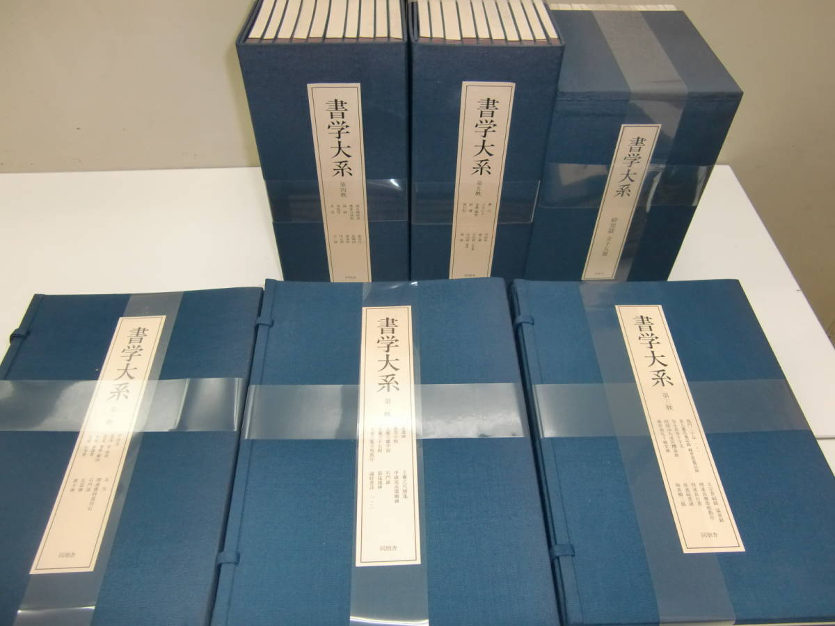未使用品 書学大系 第1帙-第5帙 全52冊 + 研究篇 15冊 全67冊セット 定価 228,000円 _画像2
