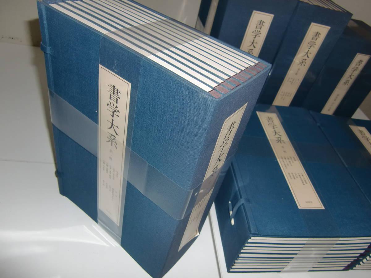 未使用品 書学大系 第1帙-第5帙 全52冊 + 研究篇 15冊 全67冊セット 定価 228,000円 _画像3