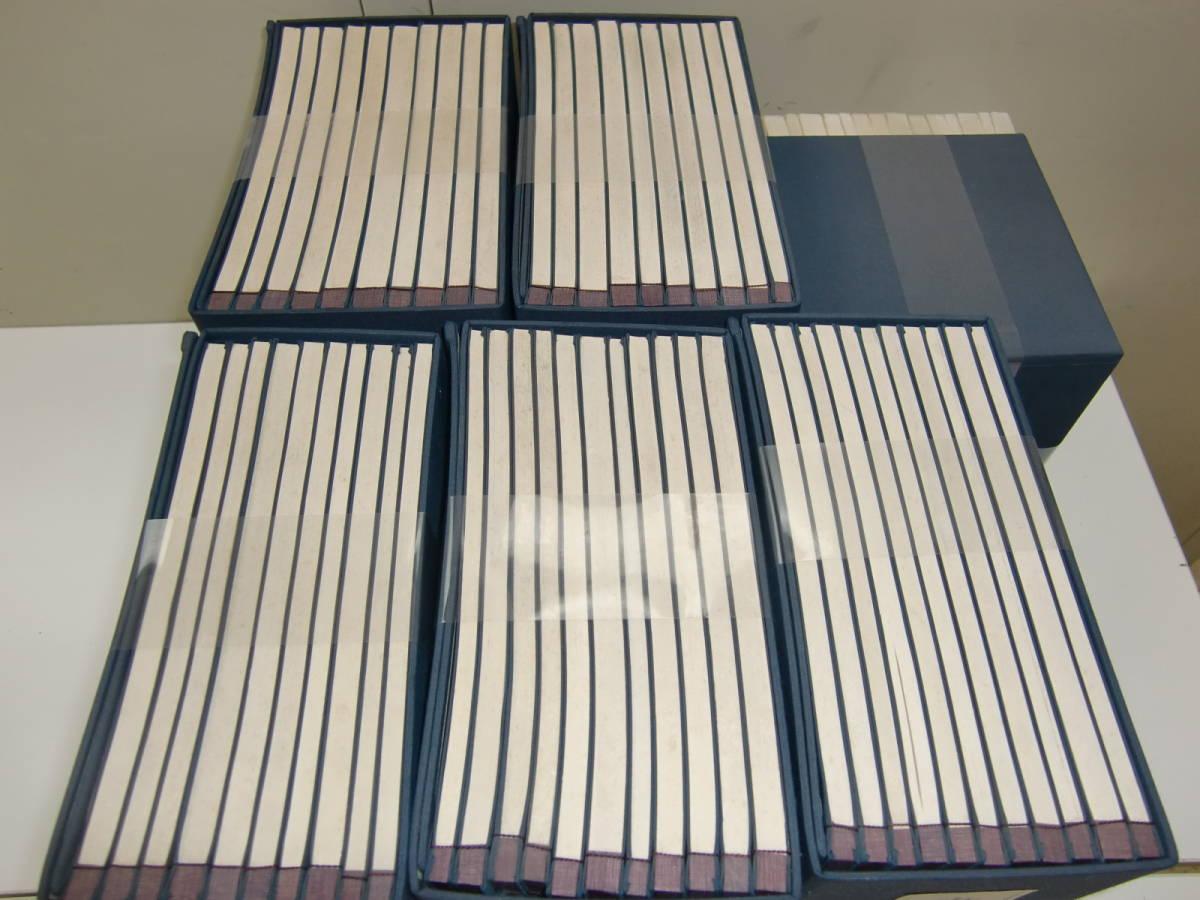 未使用品 書学大系 第1帙-第5帙 全52冊 + 研究篇 15冊 全67冊セット 定価 228,000円 _画像4