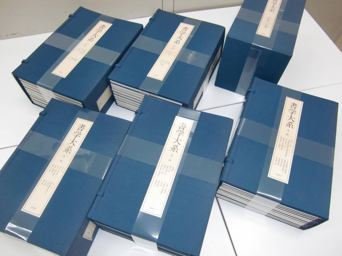 未使用品 書学大系 第1帙-第5帙 全52冊 + 研究篇 15冊 全67冊セット 定価 228,000円 _画像6