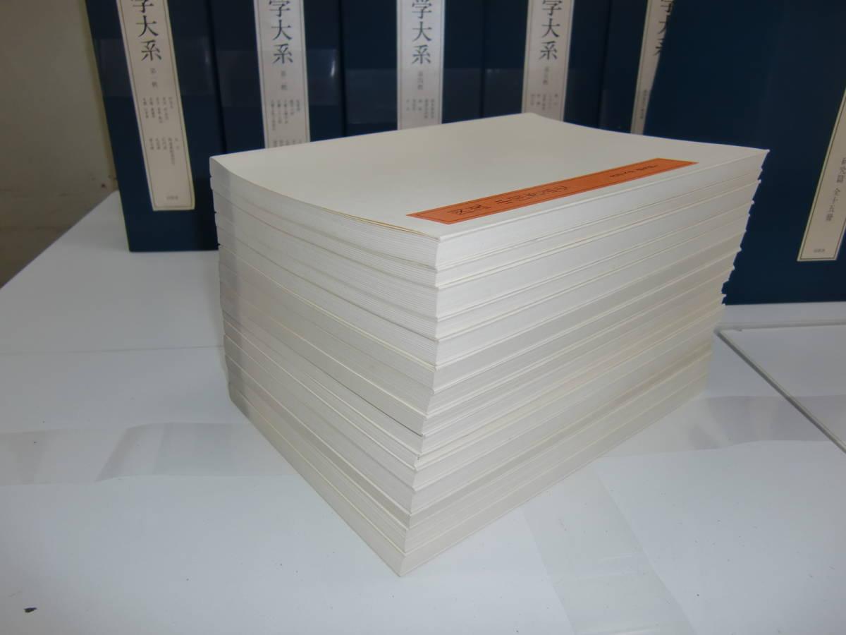 未使用品 書学大系 第1帙-第5帙 全52冊 + 研究篇 15冊 全67冊セット 定価 228,000円 _画像9