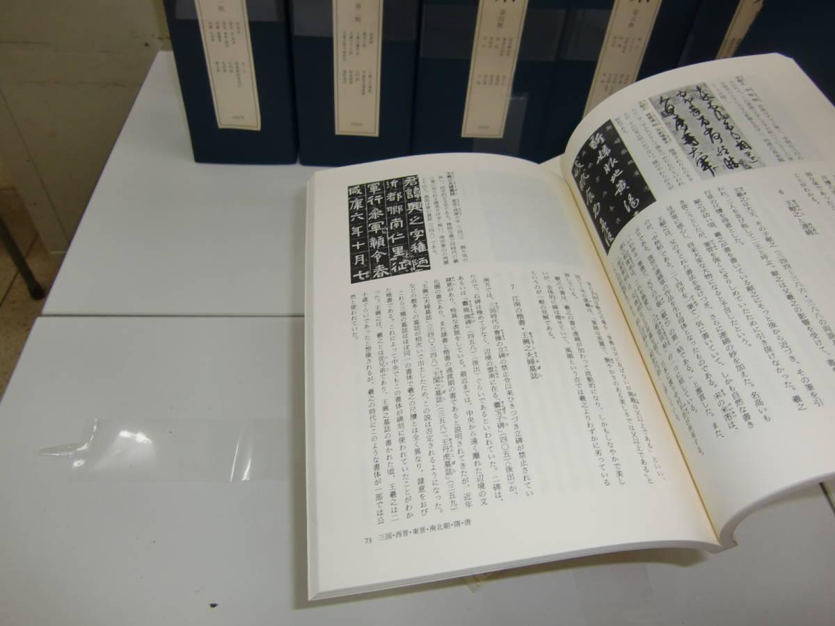 未使用品 書学大系 第1帙-第5帙 全52冊 + 研究篇 15冊 全67冊セット 定価 228,000円 _画像10