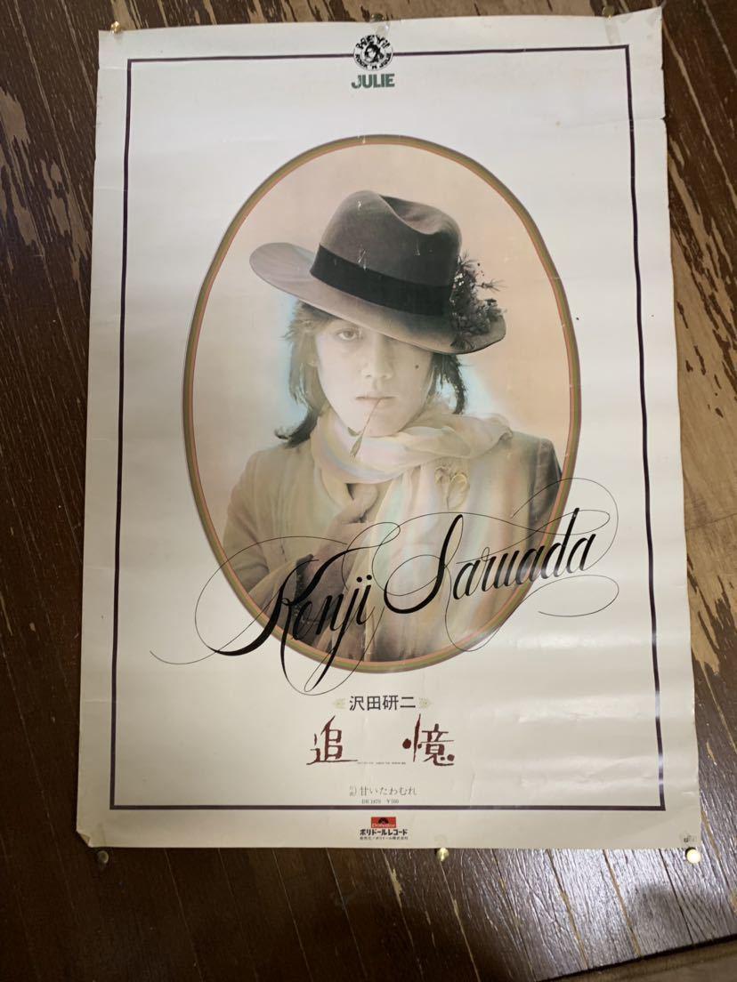 沢田研二ポスター