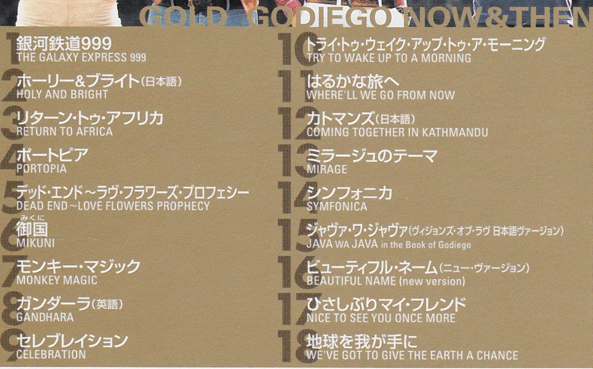 ゴダイゴ(GODIEGO)「NOW & THEN」ベスト盤CD<モンキー・マジック、銀河鉄道999、ガンダーラ、ポートピア、他収録>_画像2
