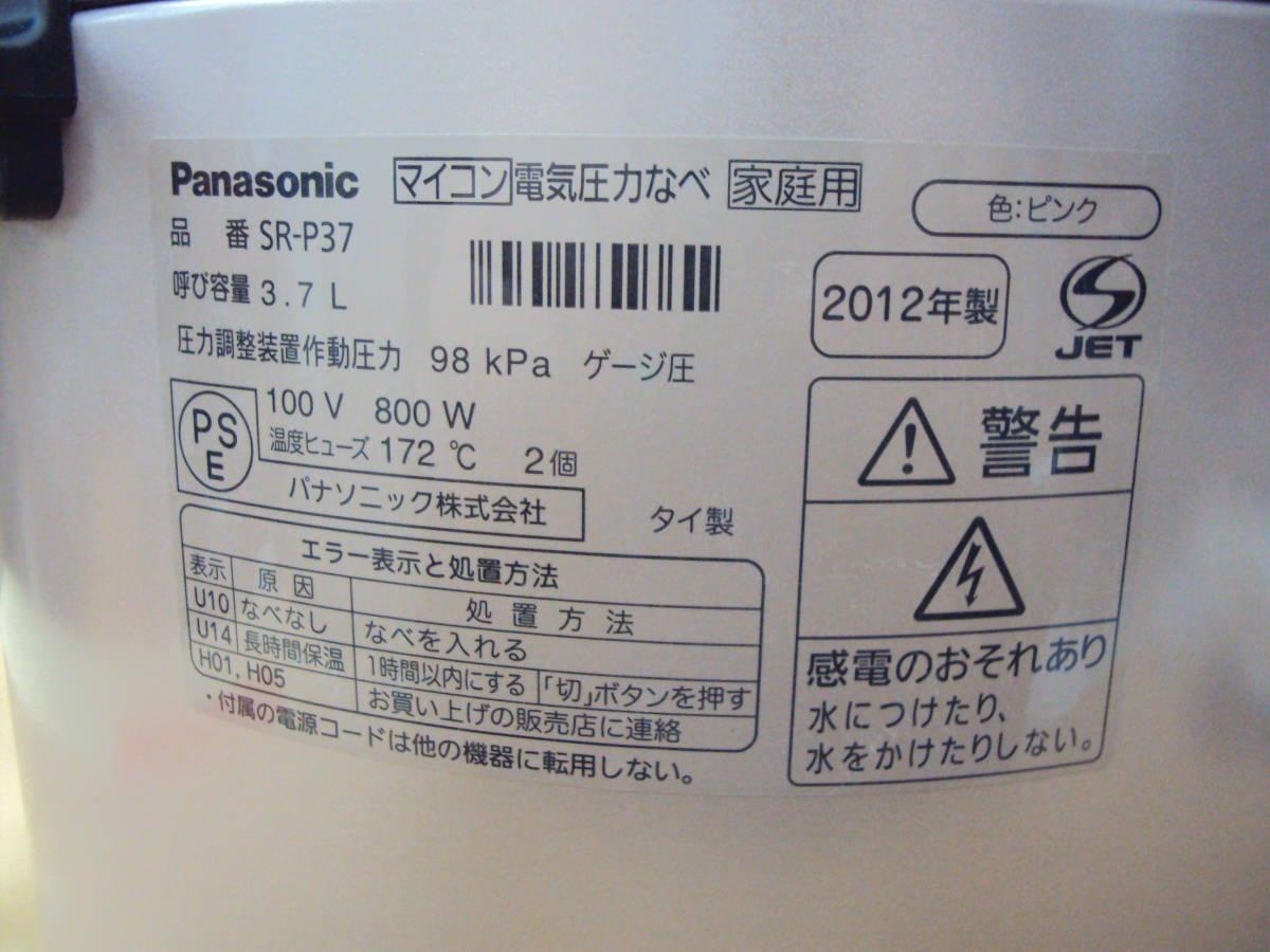 美品 12年製 パナソニック 電気圧力鍋 SR-P37 家庭用 ピンク_画像8
