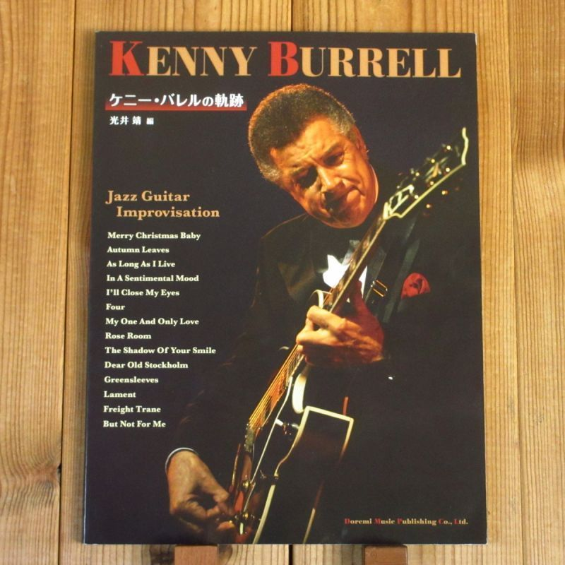 ケニーバレルの軌跡 Kenny Burrell / ジャズギターインプロヴィゼイション