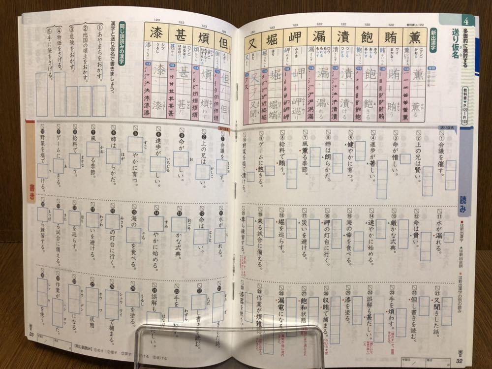代購代標第一品牌 樂淘letao 30年度版東京書籍準拠明治図書
