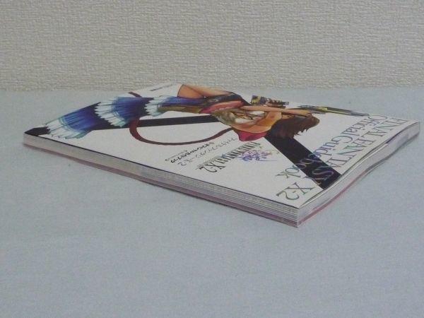 ファイナルファンタジーX-2 オフィシャルガイドブック ★ ファミ通書籍編集部 ◆ PS2用攻略本 世界観・基本システム・登場人物の解説_画像2