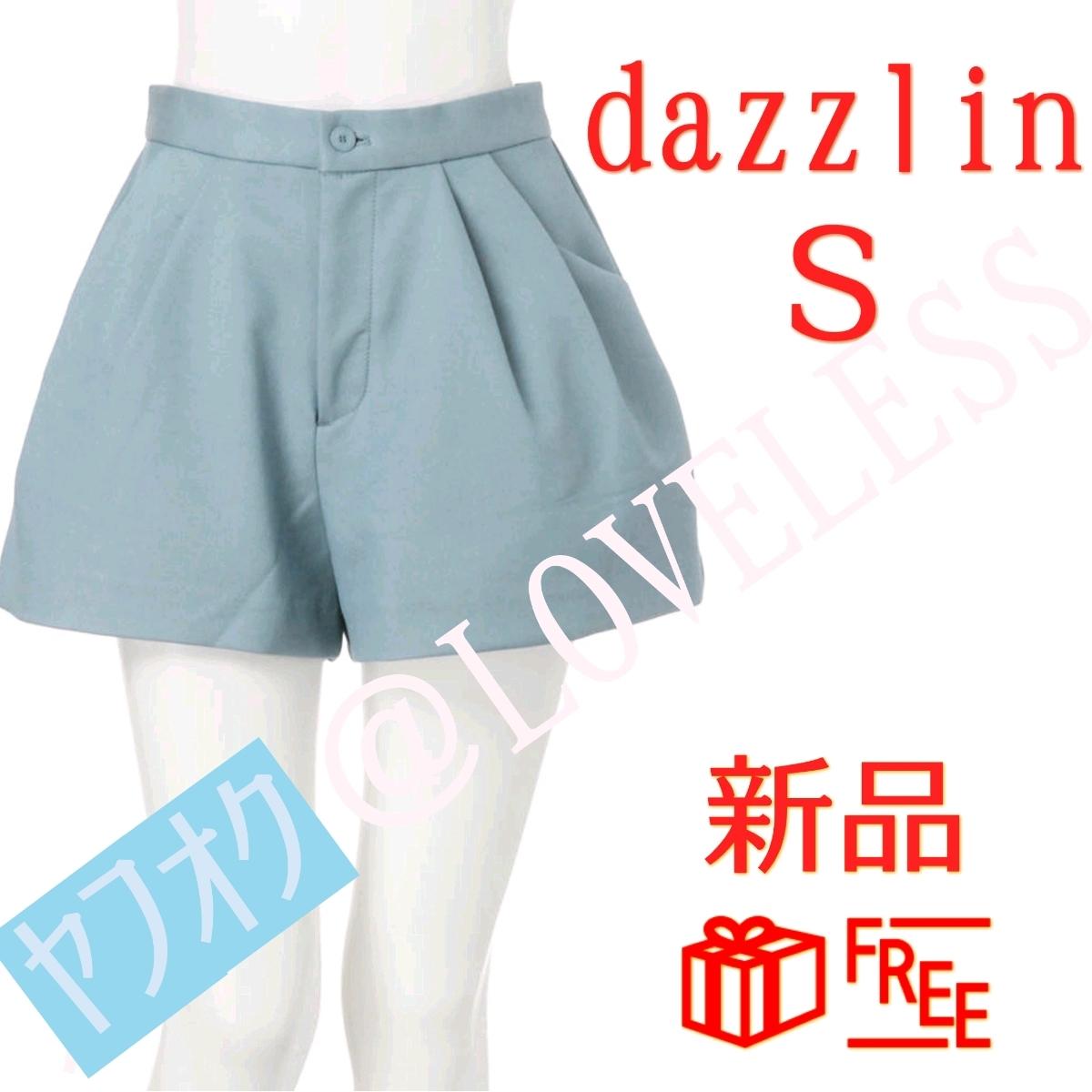 dazzlin ダズリン デニム ショートパンツ ショーパン Sサイズ ライトブルー 水色 レディース