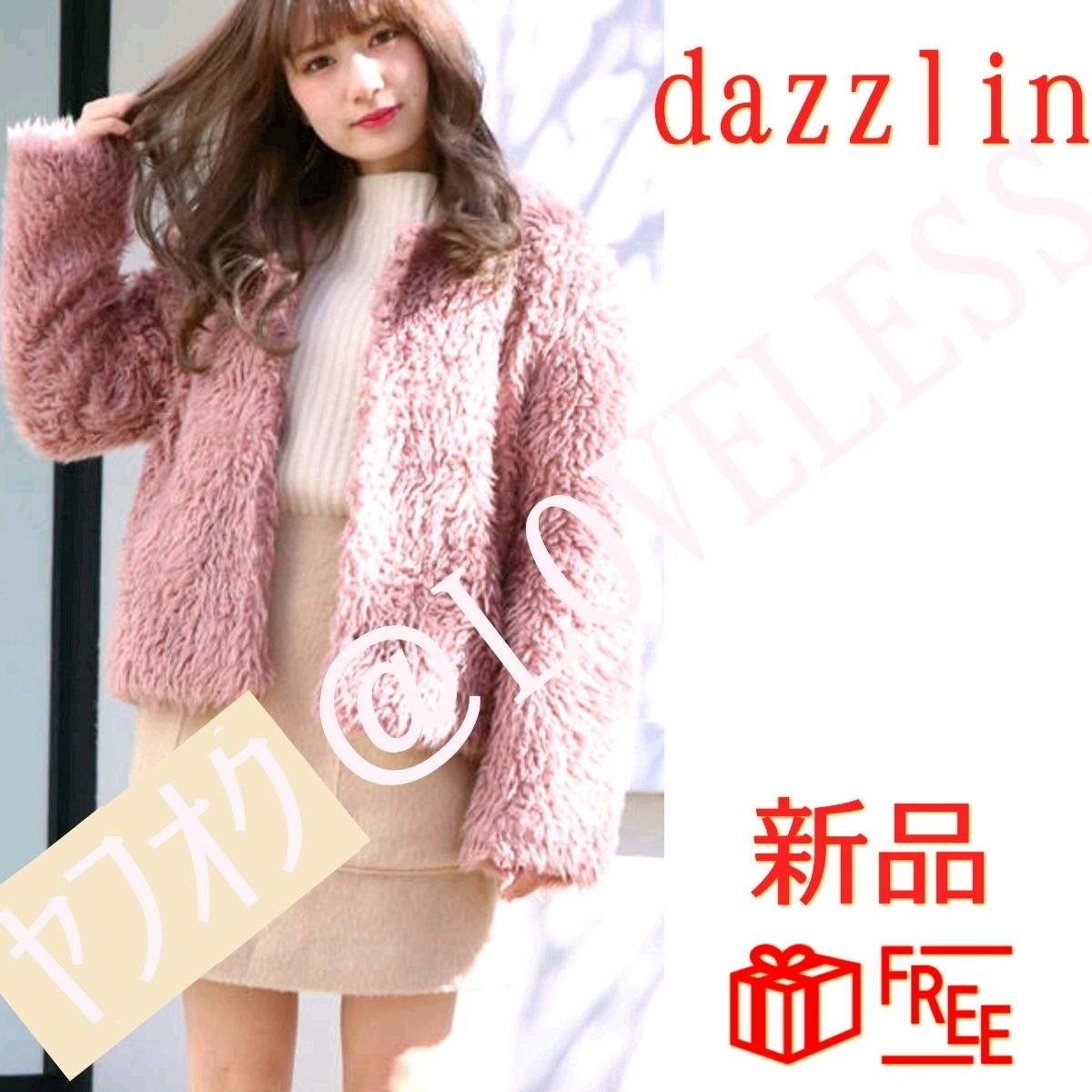 dazzlin ダズリン ふわふわ エコファー フェイクファー ノーカラー コート Fサイズ ピンク