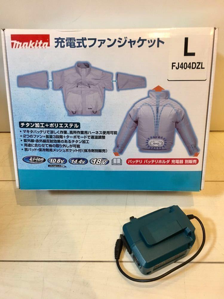 空調服 マキタ 充電式ファンジャケット FJ404DZL アダプタ付 #2