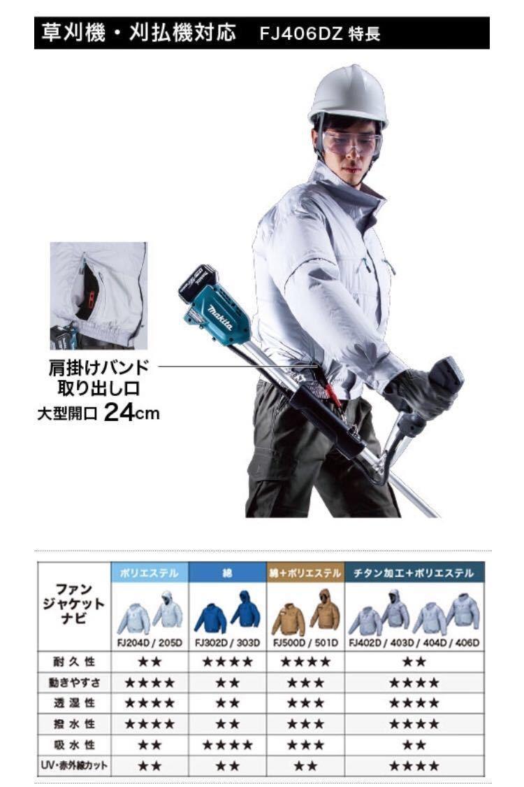 空調服 マキタ 充電式ファンジャケット FJ404DZL アダプタ付 #2_画像9