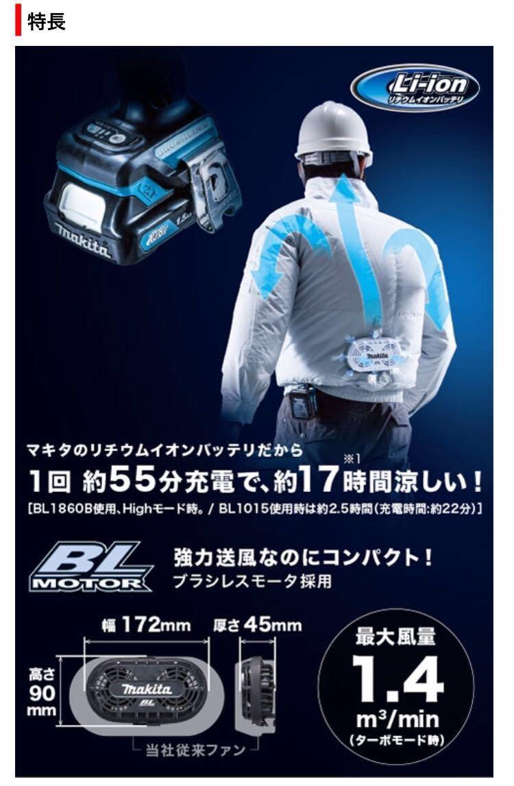 空調服 マキタ 充電式ファンジャケット FJ404DZL アダプタ付 #2_画像7
