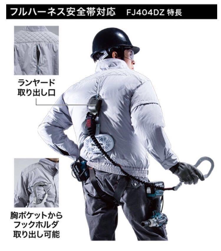 空調服 マキタ 充電式ファンジャケット FJ404DZL アダプタ付 #2_画像8