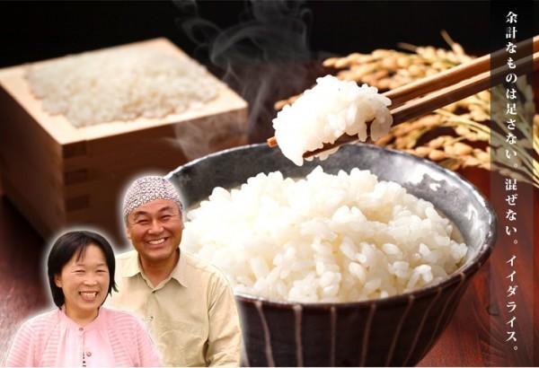 我家が丹精こめて育てたお米をご賞味下さい