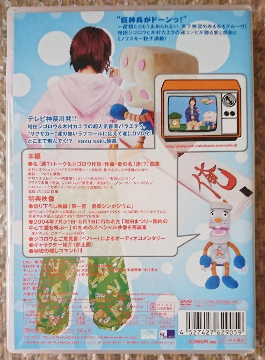 TVK▼sakusaku ver.1.0/テレビ神奈川 サクサク 増田ジゴロウ 木村カエラ_画像2