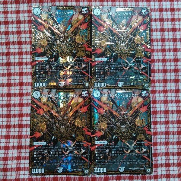 DM デュエルマスターズ ジョットガン・ジョラゴン 4枚セット シークレット 秘3 他商品落札で送料無料