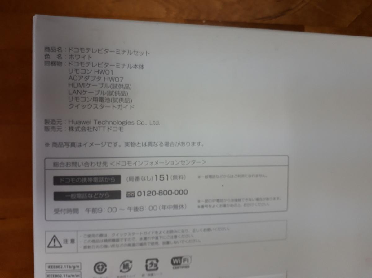 ドコモテレビターミナル 新品未使用 _画像2