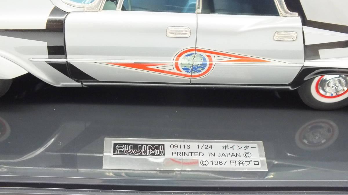 フジミ 1/24ウルトラセブン TDF PO-1 ポインター 完成品_画像9