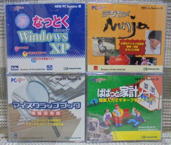 雑誌付録CD-ROM 4枚セット(Windows98/2000/Me/XP)『マイスクラップブック』他_画像2